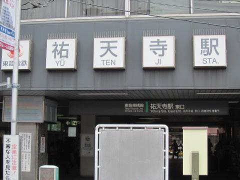 lw14祐天寺駅