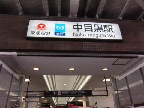 lw13中目黒駅
