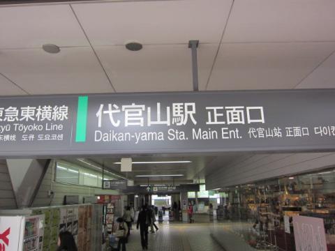 lw12代官山駅