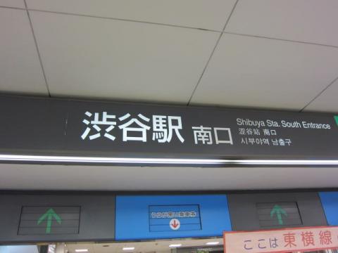 lw11渋谷駅2