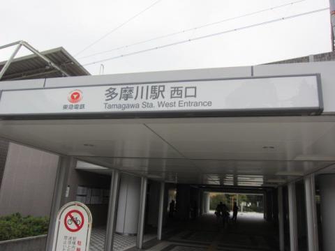 lw19多摩川駅