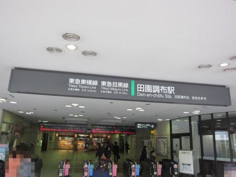 lw18田園調布駅2