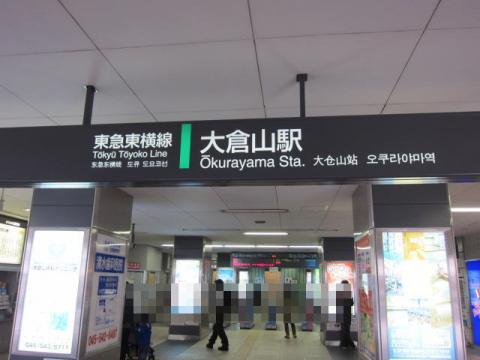lw25大倉山駅