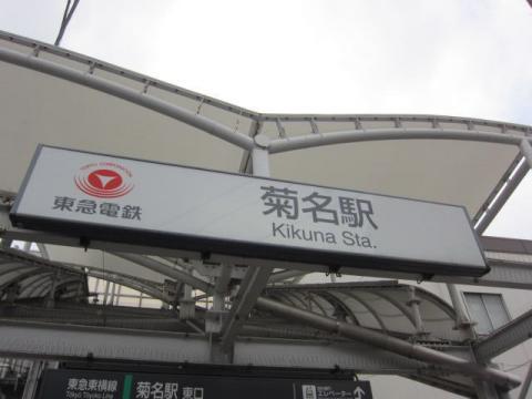 lw26菊名駅