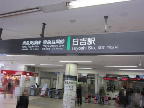 lw23日吉駅