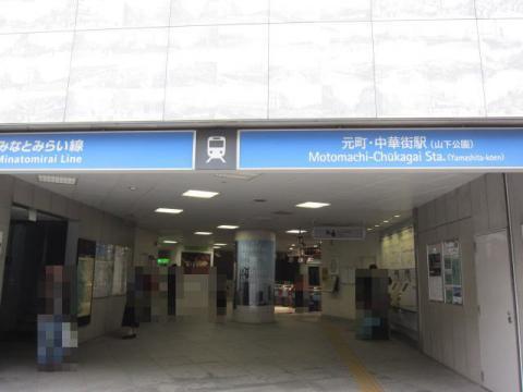lw32元町中華街駅