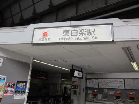 lw29東白楽駅