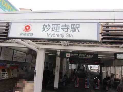 lw27妙蓮寺駅