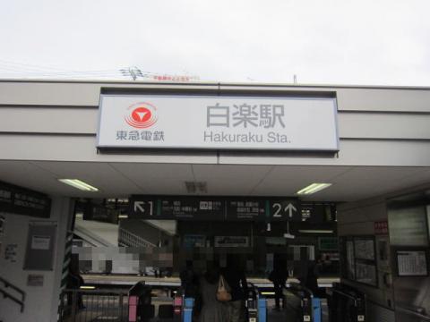 lw28白楽駅