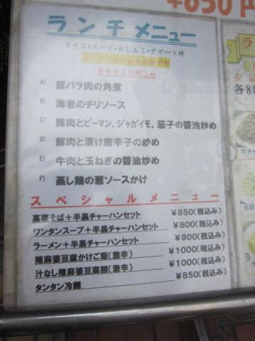福満園本店l11