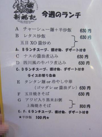 新福記本館l21