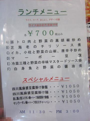 景徳鎮本店l21
