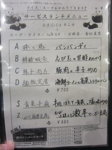 揚州茶楼l22