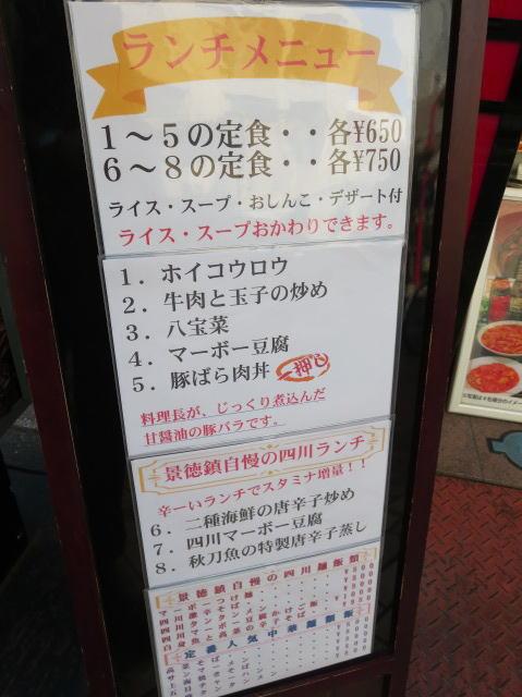 景徳鎮酒家n11
