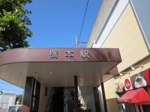 橋本駅n12