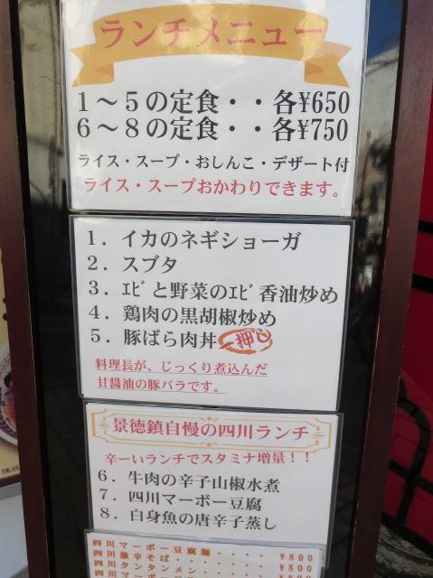 景徳鎮酒家n41