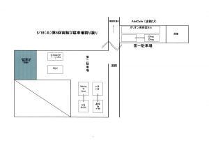 8・18駐車場配置図