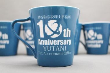湯谷税理士事務所10周年マグ