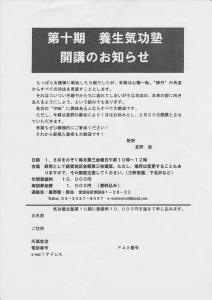 2015養生気功塾