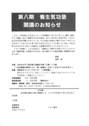 2012_kikoujyuku