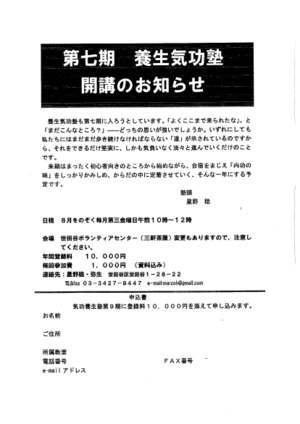 2011kikoujyuku_2