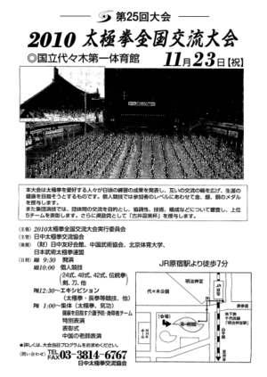 2010_taikyokukenn