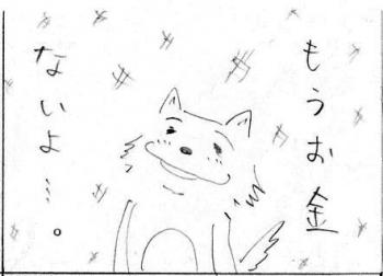 犬次郎「もうお金ないよ」.
