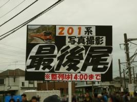 jr-evetota2014001_a.jpg