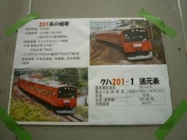 jr-evetota2014009_a.jpg