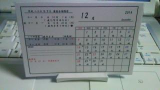 「はがき大」出力 卓上カレンダー例