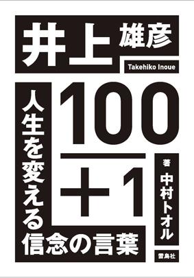 小100+1