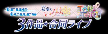 logo_jointlive_convert_20130113200423.png