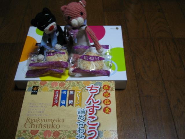 沖縄土産だよぉ~♪