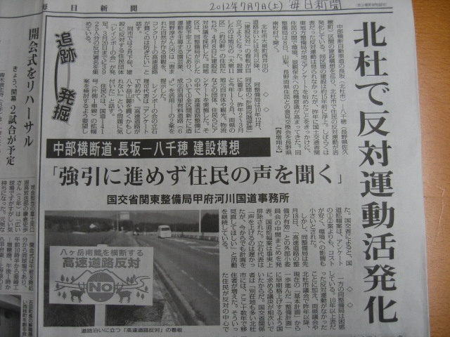 毎日新聞7月7日(土)山梨版