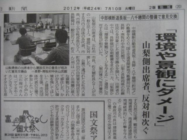山日新聞7月10日