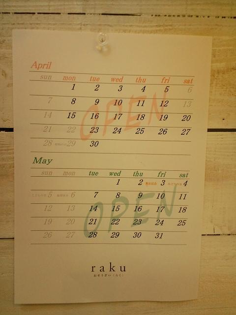 カレンダー新2