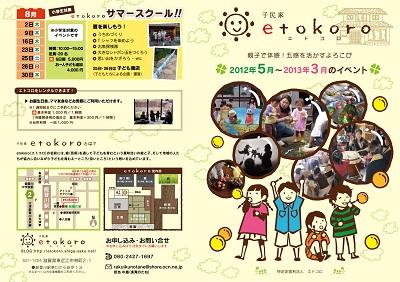 etokoro.jpg