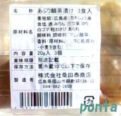 あぶり鯛茶漬け(わさび味)