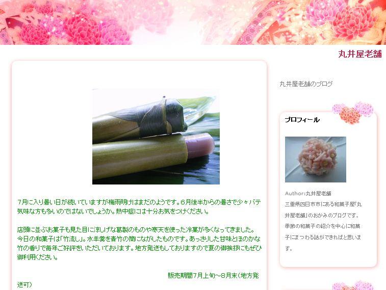 丸井屋老舗おかみのブログ