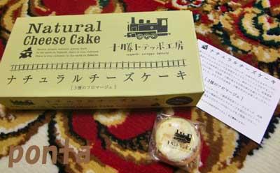 十勝トテッポ工房ナチュラルチーズケーキ3種のフロマージュ
