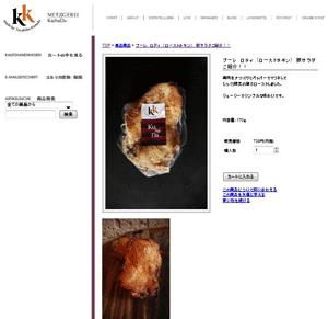 METZGEREI KUSUDA オンラインショップ