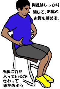 美木良介ロングブレスダイエット・座ってロングブレス