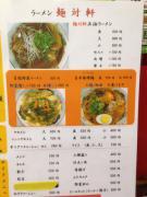 麺対軒 メニュー