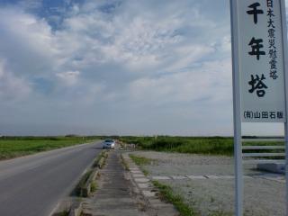 2013年08月04日 慰霊塔1