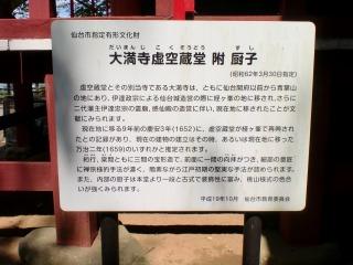 2013年09月01日 虚空蔵堂・縁起