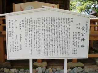 2013年09月01日 愛宕神社・由緒