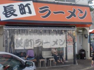 2013年09月01日 長町ラーメン・店舗