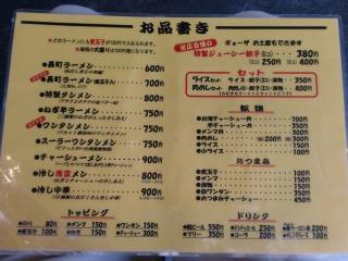 2013年09月01日 長町ラーメン・メニュー