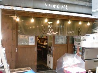 2013年09月07日 一閃閣・店舗