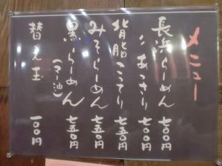 2013年09月07日 一閃閣・メニュー1